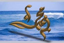 Mohammd(PBUH)6s.JPG