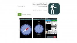 Handy GPS.jpg