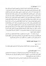 "Pages from ظ…ظ""طظ' ط§ظ""ط²ظ""ط§ط²ظ"" 2012.jpg"
