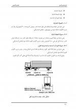 bridges_manual_ar_Page_066.jpg